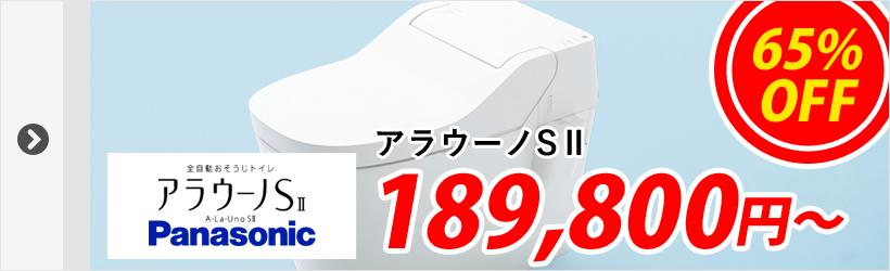 Panasonic・アラウーノSⅡ