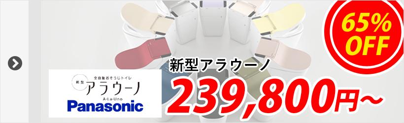 Panasonic・新型アラウーノ