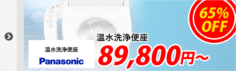 Panasonic・温水洗浄便座