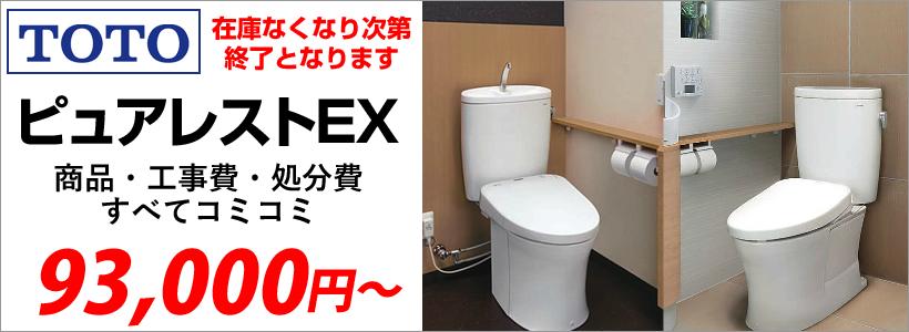 TOTO・ピュアレストEXキャンペーン